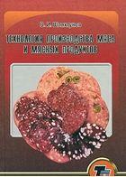 Технология производства мяса и мясных продуктов