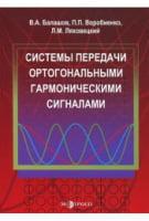 Системи передачі ортогональними гармонійними сигналами