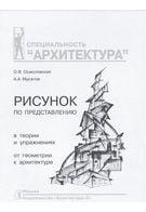 Рисунок по представлению 2-е изд.