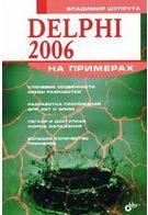 Delphi 2006 (+CD)