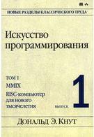 Искусство программирования, том 1, выпуск 1  MMIX -- RISC-компьютер для нового тысячелетия