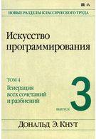 Искусство программирования, том 4, выпуск 3  Генерация всех сочетаний и разбиений