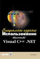 Использование Microsoft Visual C++ .NET. Специальное издание