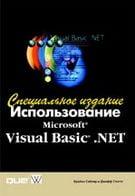 Использование Microsoft Visual Basic.NET. Специальное издание