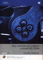 Курс инженерной графики в AutoCAD 2004
