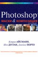 Маски и композиция в Photoshop, 2-е издание