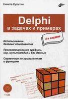 Delphi в задачах и примерах 2-е изд.(+ CD)