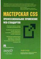 Мастерская CSS: профессиональное применение Web-стандартов