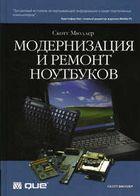 Модернизация и ремонт ноутбуков