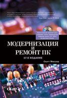 Модернизация и ремонт ПК, 17-е издание