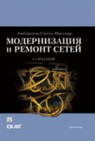 Модернизация и ремонт сетей, 4-е издание