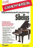 Музыкальный редактор Sibelius