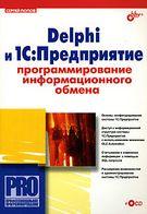 Delphi и 1С:Предприятие. Программирование информационного обмена (+ CD-ROM)