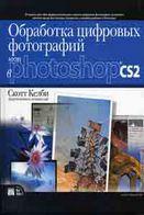 Обработка цифровых фотографий в Adobe Photoshop CS2