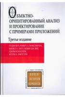 Объектно-ориентированный анализ и проектирование с примерами приложений, 3-е издание