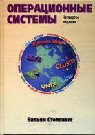 Операционные системы. 4-е изд