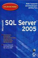 Освоение Microsoft SQL Server 2005