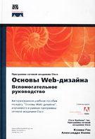 Основы Web-дизайна: вспомогательное руководство