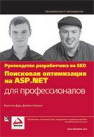 Поисковая оптимизация на ASP.NET для профессионалов. Руководство разработчика по SEO
