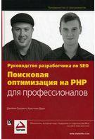 Поисковая оптимизация на PHP для профессионалов. Руководство разработчика по SEO