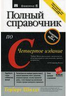 Полный справочник по C  4-е издание
