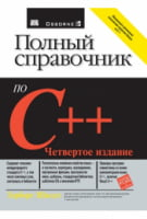 Повний довідник по C++, 4-е видання
