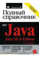 Полный справочник по Java, 7-е издание