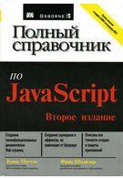 Полный справочник по JavaScript, 2-е издание