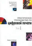 Практическое руководство по цифровой печати  Том 1