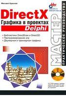 DirectX. Графика в проектах Delphi (+CD - ROM)
