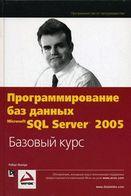 Программирование баз данных Microsoft SQL Server 2005. Базовый курс