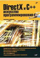 DirectX и С++. Искусство программирования (+СD)