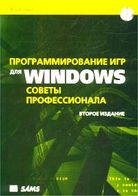 Программирование игр для Windows. Советы профессионала, 2-е изд.
