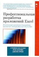 Профессиональная разработка приложений Excel