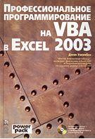 Профессиональное программирование на VBA в Excel 2003 (+ CD-ROM)