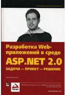 Разработка Web-приложений в среде ASP.NET 2.0: задача — проект — решение