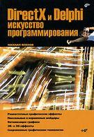 DirectX и Delphi. Искусство программирования (+ CD-ROM)