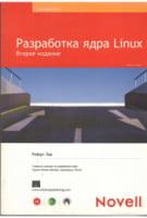 Разработка ядра Linux, 2-е издание