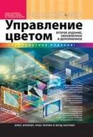 Реальный мир управления цветом, 2-е издание