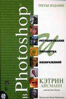 Ретуширование и обработка изображений в Photoshop, 3-е издание