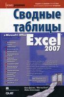 Сводные таблицы в Microsoft Office Excel 2007