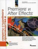 Секреты студийного производства в Adobe Premier и After Effects