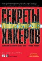 Секреты хакеров  Безопасность Windows  Server 2003 — готовые решения