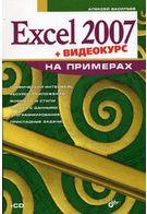 Excel 2007 на примерах (+ Видеокурс на CD)