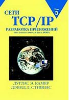 Сети TCP/IP, том 3. Разработка приложений типа клиент/сервер для Linux/POSIX