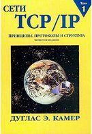 Сети TCP/IP. Том 1. Принципы, протоколы и структура
