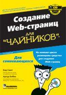 Создание Web-страниц для чайников 7-е издание