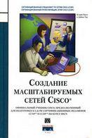 Создание масштабируемых сетей Cisco