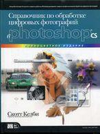 Справочник по обработке цифровых фотографий в Photoshop CS