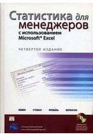 Статистика для менеджеров с использованием Microsoft Excel, 4-е издание